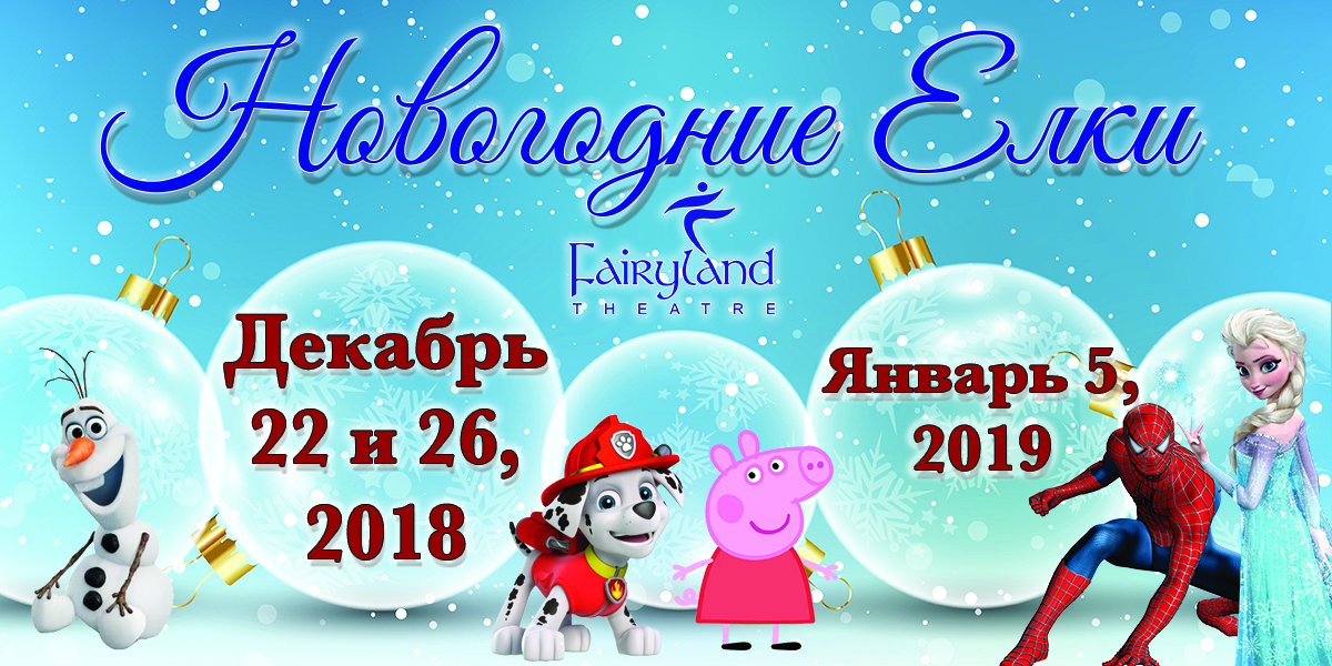 New Year Event for kids 2018